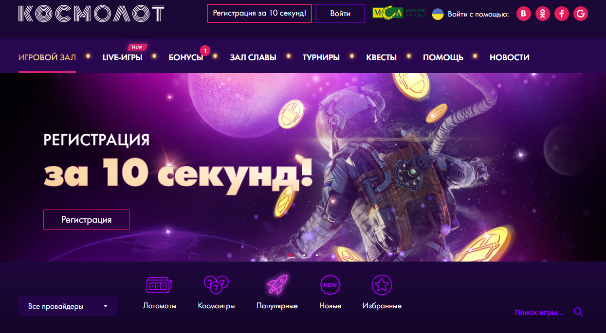 Играйте в Космолот онлайн на портале igrat-igrovyeavtomaty.com