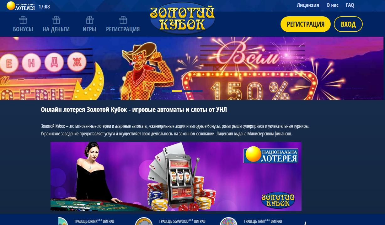 Казино Золотой Кубок: играть на сайте free-game-club