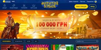 В Золотой Кубок пополнить счет и играть на proveritbilet