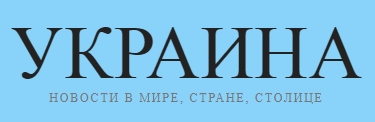 Украина, новости о стране и мире