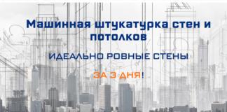 Машинная штукатурка стен в Киеве