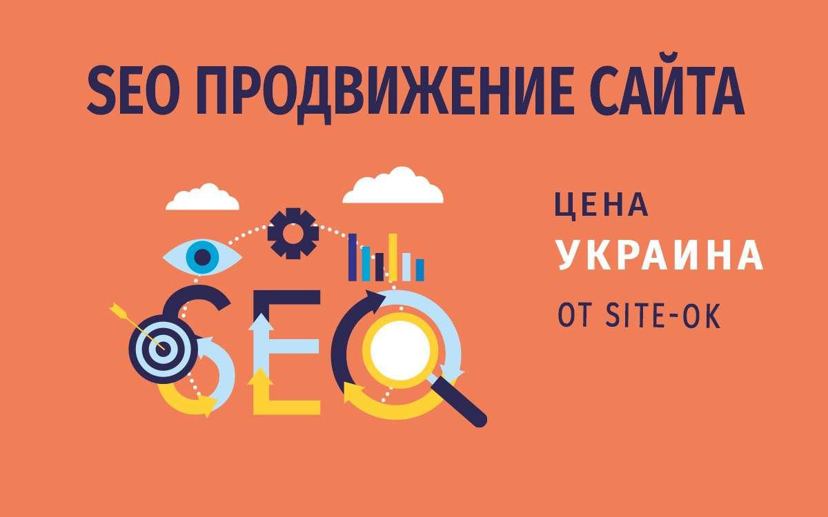 Расчет стоимости SEO продвижения — какие услуги учитываются в компании «Site Ok»